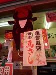 馬刺し・桜肉