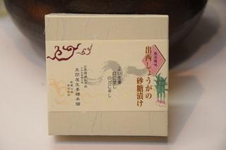 しょうがのお菓子.jpg
