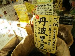 丹波の黒豆.jpg