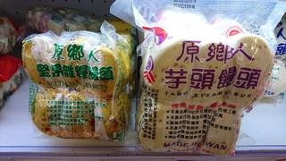 冷蔵の饅頭.jpg
