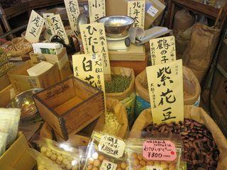塩田屋さんの豆豆豆.jpg