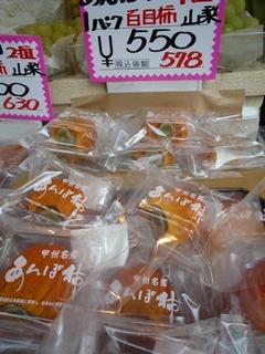 干し柿 百目柿.jpg
