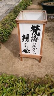 梵灯の灯かりに親しむ会.jpg