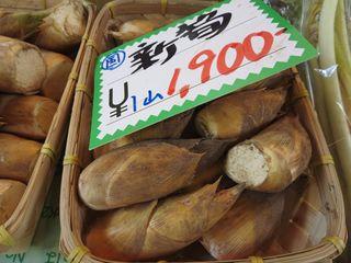 竹の子国産.jpg