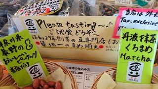 築地塩田商店1.jpg