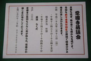 落語会iJPG.jpg