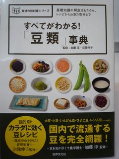 豆類の本.jpg