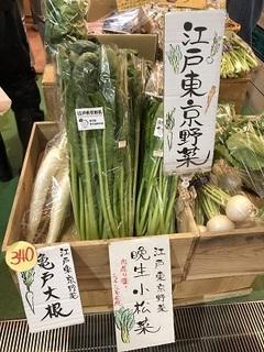 IMG_471江戸東京野菜.jpg